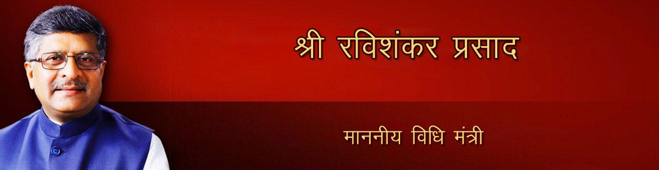Hon'ble Minister Banner in Hindi